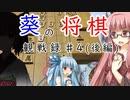 葵の将棋観戦録  #4(後編)