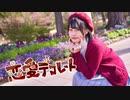 【チャイナ】恋愛デコレート 踊ってみた【早めのバレンタイン】
