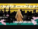 【APヘタリアMMD】ラブレター・フロム・メランコリー【ソビーズ】