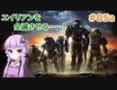 【Halo: Reach】ゆかり、エイリアンと戦います! Part5-a【結月ゆかり実況】