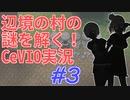 【 #3 】辺境の村の謎を解く!CeVIO実況【 柳太郎伝記~古宮村編~ 】
