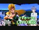 【Cevio実況】テレキャン狂いのすずきつづみ #1【スマブラSP ゼルダ】