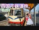 ゆかれいむの四国で鉄道旅。その4(とさでん交通駅めぐりその2)