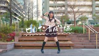 【なひ】ヒロイン育成計画 / HoneyWorks 【踊ってみた】