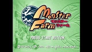 【モンスターファーム】◆30代 はじめての調教◆part1