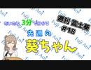 【1/27~2/2】だいたい3分で分かる先週の葵ちゃん【週刊富士葵#18】