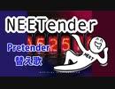 【Pretender替え歌】NEETender【弟の姉】