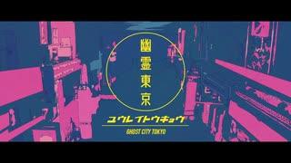 幽霊東京 歌ってみた [haku]