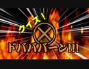 クイズ!×○ドバババーン!!!