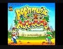 【AC】pop'n music 15 ADVENTURE - 超CHALLENGE MODE