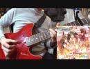 【デレマス】「Kawaii make MY day!」をギター1本で弾いてみた