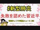 #新型肺炎 失敗を認めた習近平【週刊ゆっくり平護会ニュース#42】