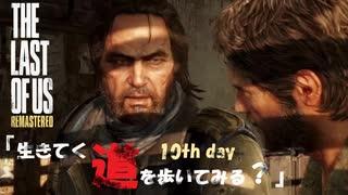 """【PS4】"""" The Last of Us """" 生きてく道を歩いてみる? 10th day"""
