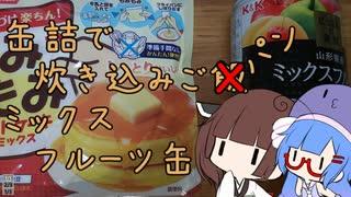 缶詰で炊き込みごパン 【フルーツミックス缶】