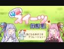 【剣盾ダブル】琴葉スイーツ探訪記【VOICEROID実況】