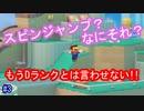 みんバト奮闘記 #3 ~Dランクの壁を越えろ!~【スーパーマリオメーカー2】