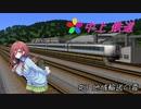 【A9v5】中上鉄道 営業記録 #3「地域輸送の要」