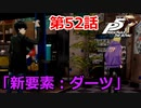 【ペルソナ5・ロイヤル】怪盗になって世の中正してくる《実...