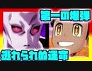 【レベル縛り】初見で縛り実況プレイはスゴい辛い:Part20【ポケモン剣盾】
