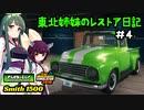 [Car Mechanic Simulator 2018] 東北姉妹のレストア日記【シーズン2】#4 [VOICEROID実況]