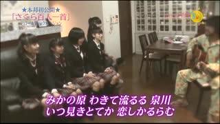 2012年02月19日 TV番組 さくら学院2011
