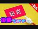 【ASMR】【男性向け】肉食系女子からの猛アタック!!(後輩)(シチュボ)【イヤホン推奨】