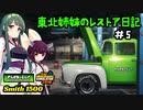 [Car Mechanic Simulator 2018] 東北姉妹のレストア日記【シーズン2】#5 [VOICEROID実況]