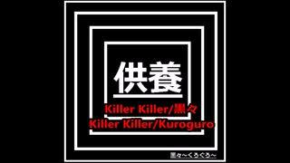 オリジナル曲メタル[Killer Killer/黒々]