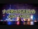 ナポリの男たちの放送まとめ #91~100【全体公開】