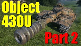 【WoT:Object 430U】ゆっくり実況でおくる戦車戦Part679 byアラモンド