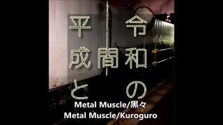 オリジナル曲メタル[Metal Muscle/黒々]