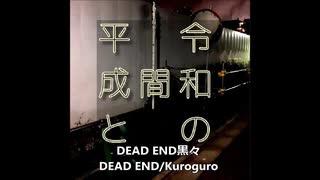 オリジナル曲メタル[DEAD END/黒々]