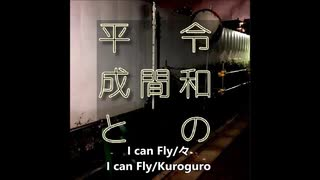 オリジナル曲メタル[I can Fly/黒々]