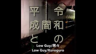 オリジナル曲メタル[Low Guy/黒々]
