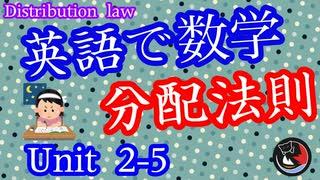 [中学数学] 分配法則!英語で数学を学ぼう♪ Unit2-5