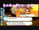 【実況】ポケモン剣盾~最★強のポケモン登場♪~Part21