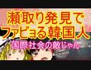 ゆっくり雑談 166回目(2020/2/10)