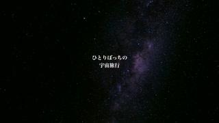 【NNIオリジナル曲】宵部憂 - 一握