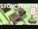 【stonehearth】ACE MODとポカポカ島 ♯8【ゆっくり実況】