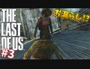 【THE LAST OF US】脳筋でゴリ押すラストオブアス#3【JCのお...