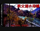【心霊】聖地巡礼!?カニ歩きの女が出る秩父湖の吊橋【ゲッティ】