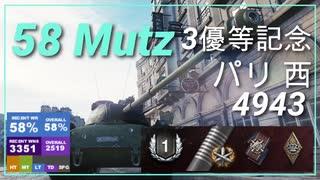 【Map解説有】【MT】58Mutz 4900 ダメ over