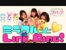 【3人で踊ってみた】ミラクルっと♥Link Ring!/ヒーリングっど♥プリキュアEDダンス【5番ななきゅう】