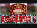 【おそ松さん】へそくりウォーズ「アカツカデミー賞」映えある受賞作は!?