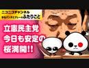 懲りない野党の桜ガー!に批判殺到!!