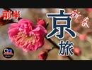 【旅動画#4】京都行ってきた!!前編