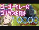 【B級ホラーハウス】妖怪おやじむすめのホラーキッチン!ゴーゴーカレー編