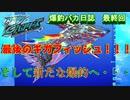 【爆釣ハンターズ】2人の爆釣バカ日誌 ~全てを釣り上げろ!~最終回【実況】