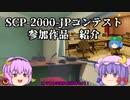 「魅ん魔番外編」2000jpコンテスト紹介動画