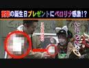NEW GENERATION 第139話 (1/4)